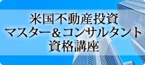 米国不動産投資マスター資格講座& コンサルタント資格講座