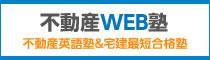 不動産WEB塾